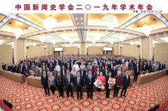 Global View of Chinese Scholarship: The Grand Opening of 2019 Academic Conference of the Chinese Association for History of Journalism and Mass Communication