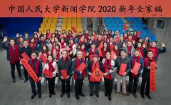 The 2020 New Year Report Meeting was held at J-School
